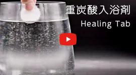 重炭酸タブレット Healing Tab