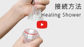 Healing Shower 接続方法
