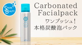 Carbonated Facialpack ワンプッシュ 本格炭酸泡パック