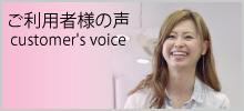 customer's-voice