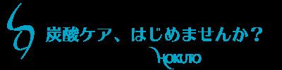 株式会社ホクト