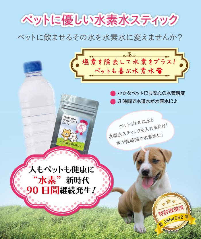 ペットに優しい水素水