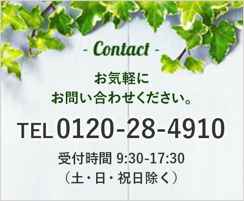 お気軽にお問い合わせください。0120-28-4910