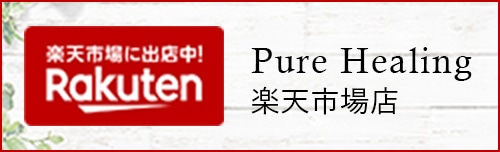 Pure Heling楽天市場店