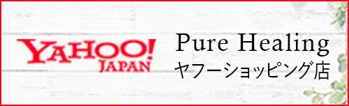 Pure Helingヤフーショップ店