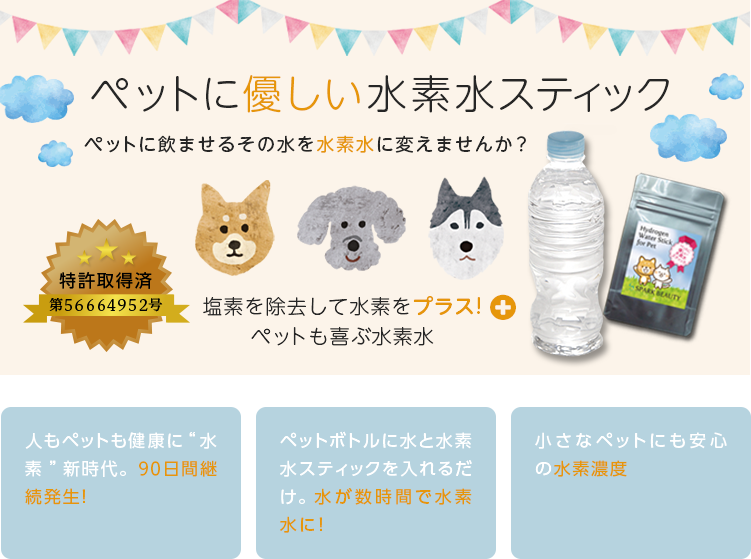 ペットに優しい水素水スティック ペットに飲ませるその水を水素水に変えませんか?   塩素を除去して水素をプラス! ペットも喜ぶ水素水
