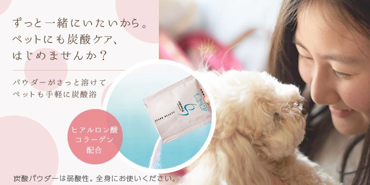炭酸パウダー for pet