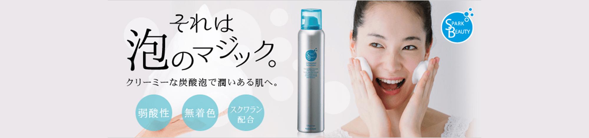 炭酸洗顔フォーム